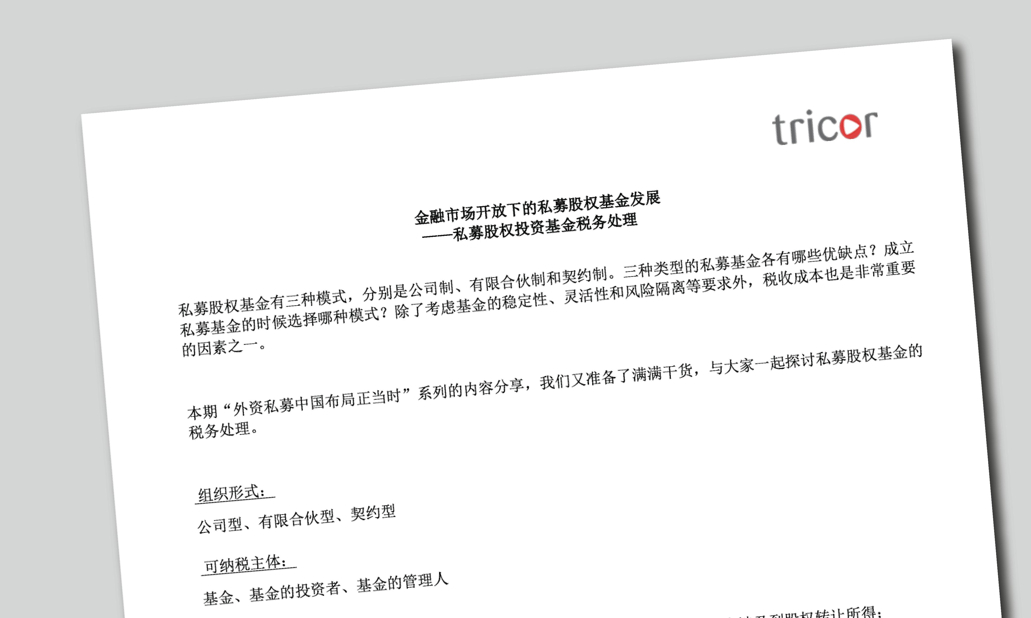 中国金融市场开放下的私募股权基金发展 ——私募股权投资基金税务处理 [SC]