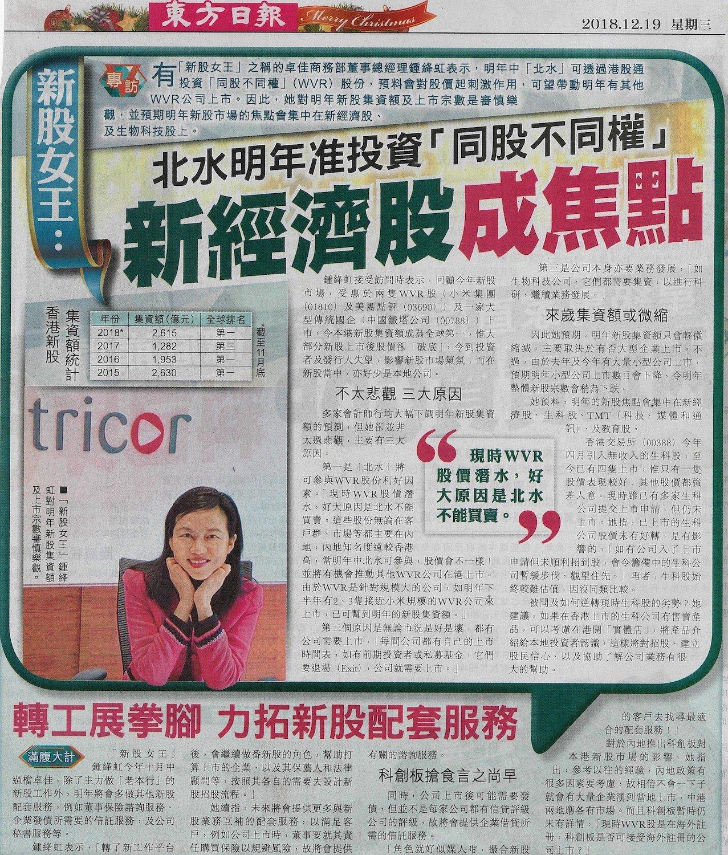20181219_Tricor_Pamela-Chung_Oriental-Daily