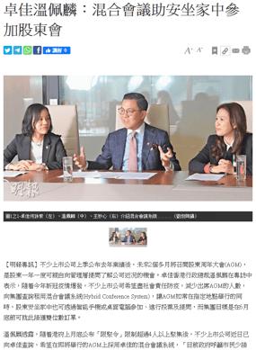 [Digital] 卓佳溫佩麟:混合會議助安坐家中參加股東會