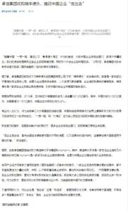 Lennard - shanghai social media blurb - coverage
