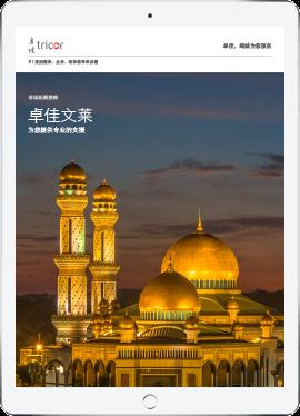 Market-Expansion-Guide-Brunei-SC-LR