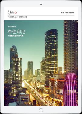 Market-Expansion-Guide-Indonesia-SC-LR