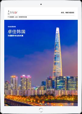 Market-Expansion-Guide-Korea-SC-LR