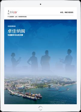 Market-Expansion-Guide-Labuan-SC-LR