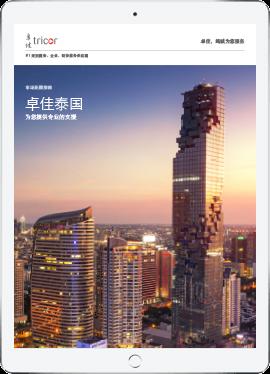 Market-Expansion-Guide-Thailand-SC-LR