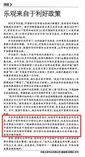 China Business Journal - Lennard update