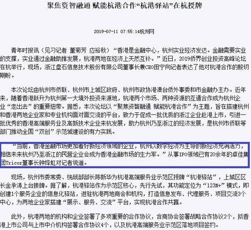 Hangzhou News - Pamela