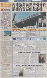 Sing Tao Daily printed _1205