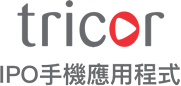 Tricor IPO App Logo in Traditional Chinese