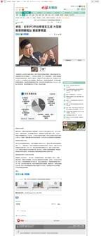 screencapture-news-mingpao-pns-article-20210517-s00004-1621188998932-ipo-2021-05-18-14_30_04 copy