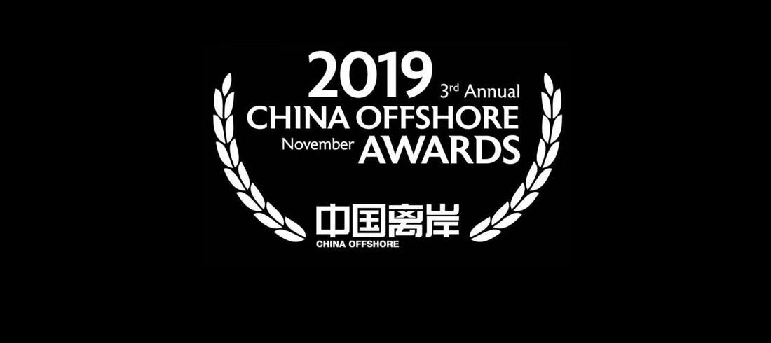 卓佳集团在 2019 年中国离岸峰会上荣膺年度最佳海外企业服务提供商