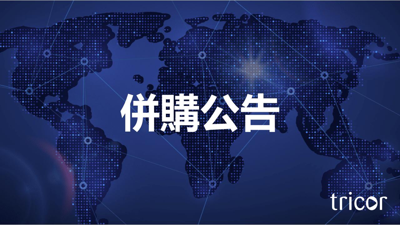 卓佳集團完成了對Axcelasia Inc.(新交所上市公司)馬來西亞業務的收購