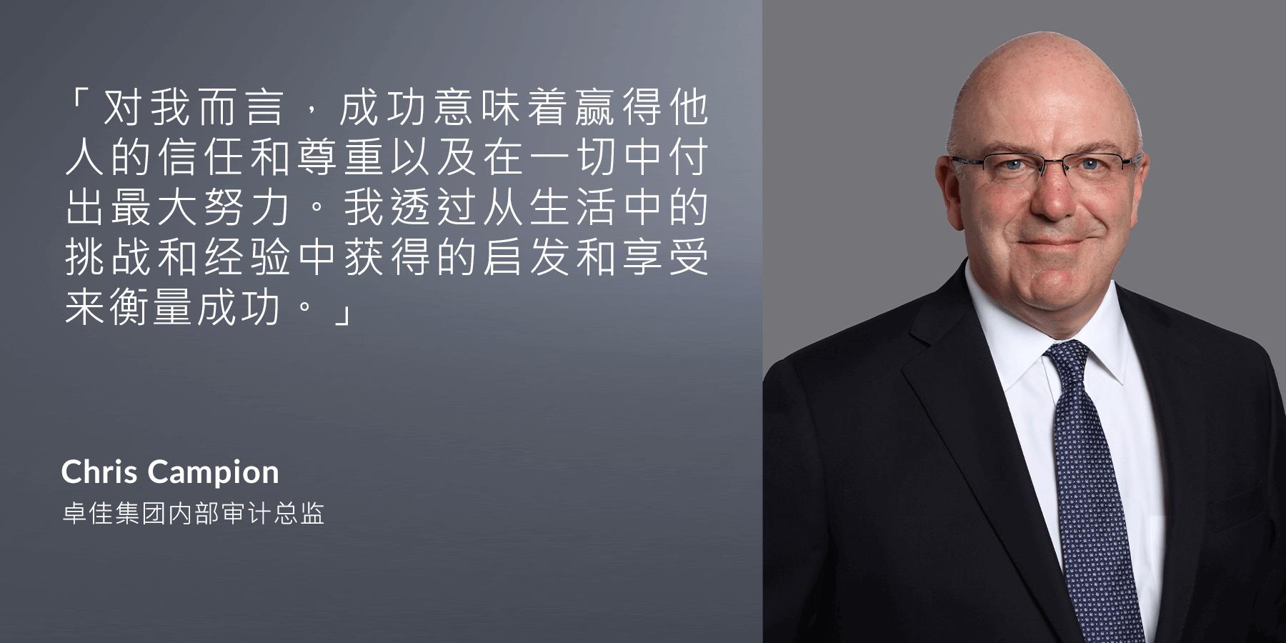 Chris Campion - 集团内部审计总监