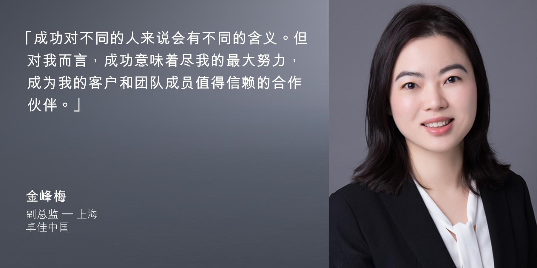 员工聚焦– 金峰梅 - 副总监- 卓佳中国