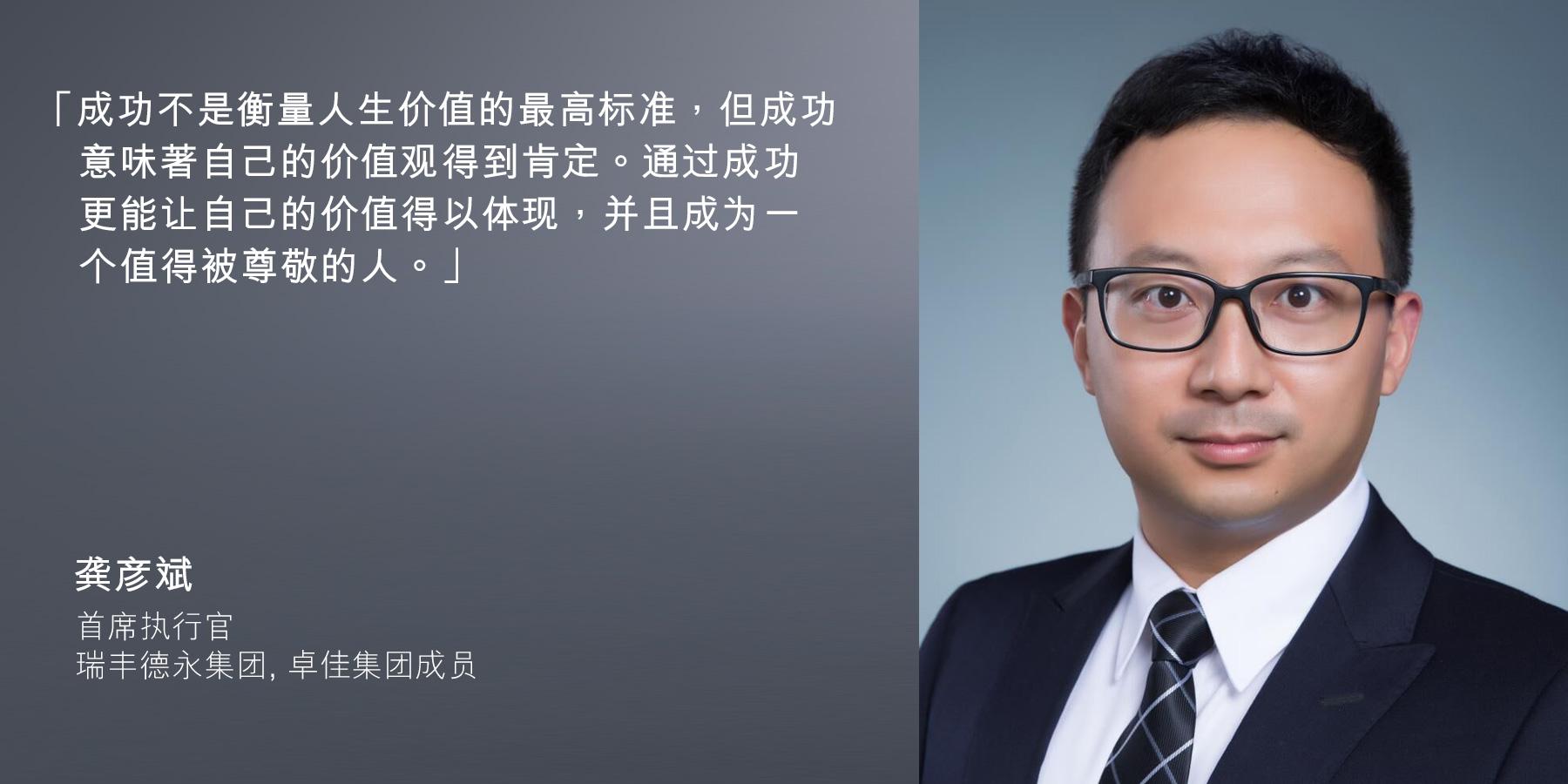 龚彦斌 - 首席執行官 - 瑞豐德永集团 (卓佳集团成员)