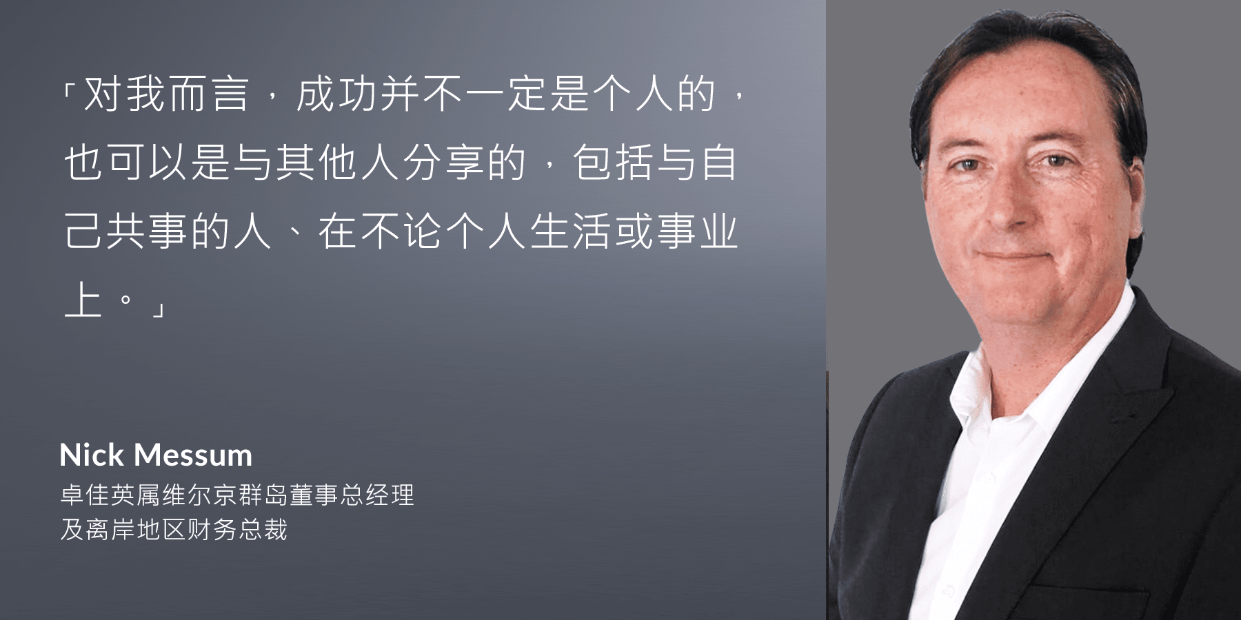 Nick Messum –董事总经理(卓佳英属维尔京群岛)及财务总裁(卓佳离岸地区)