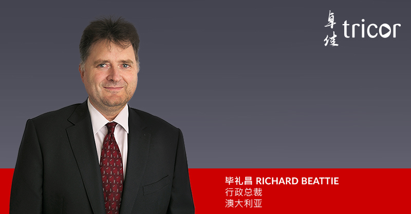 卓佳集团任命毕礼昌Richard Beattie为澳大利亚行政总裁