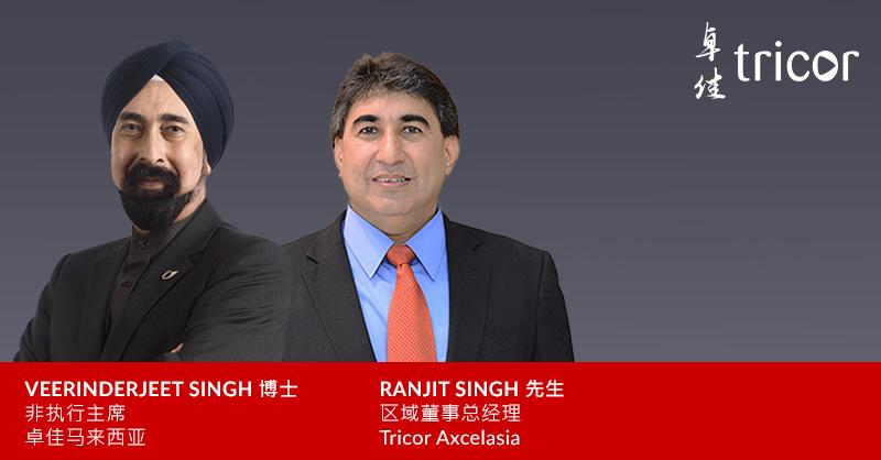 卓佳集团继最近收购在新交所上市的Axcelasia马来西亚业务后,任命Veerinderjeet Singh博士出任卓佳马来西亚之非执行主席以及Ranjit Singh先生出任Tricor Axcelasia之区域董事总经理