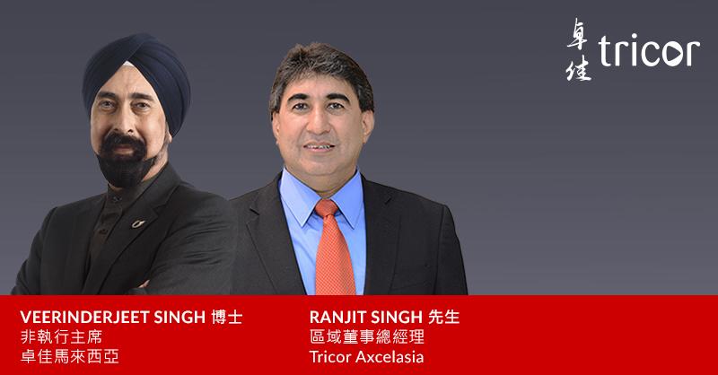 卓佳集團繼最近收購在新交所上市的Axcelasia馬來西亞業務後,任命Veerinderjeet Singh博士出任卓佳馬來西亞之非執行主席以及Ranjit Singh先生出任Tricor Axcelasia之區域董事總經理