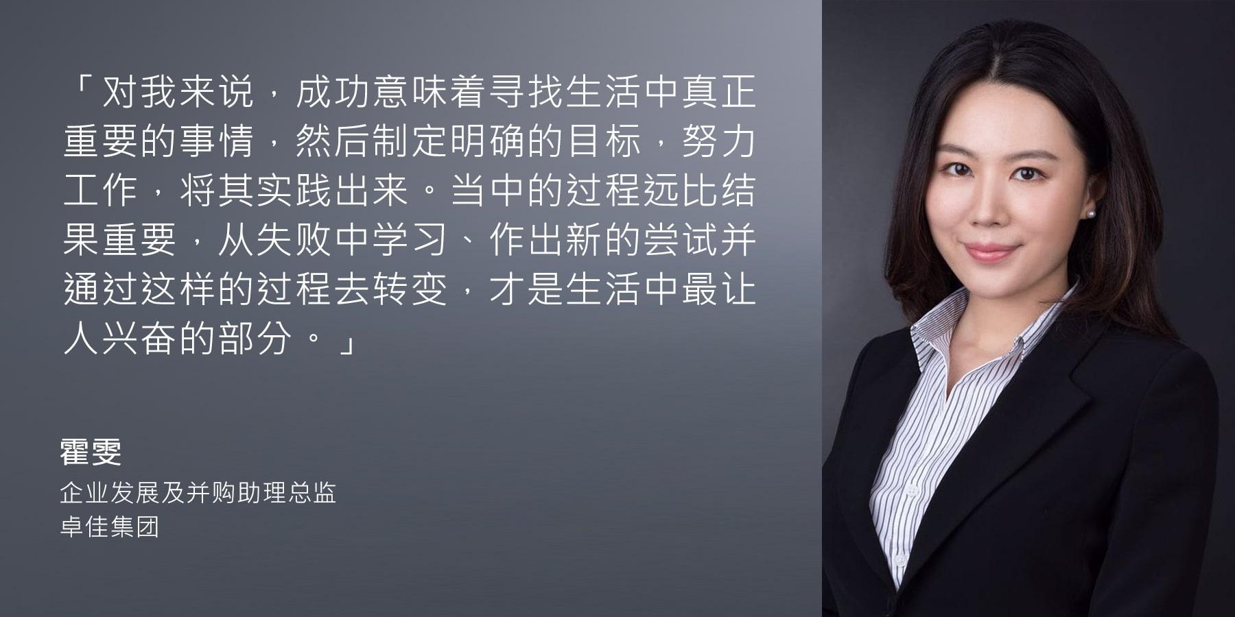 霍雯 - 企业发展及并购助理总监 - 卓佳集团