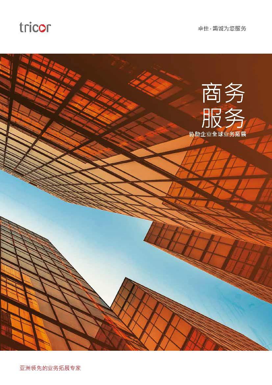Brochure-Business-Services-SC-14Aug19-LR_Page_01