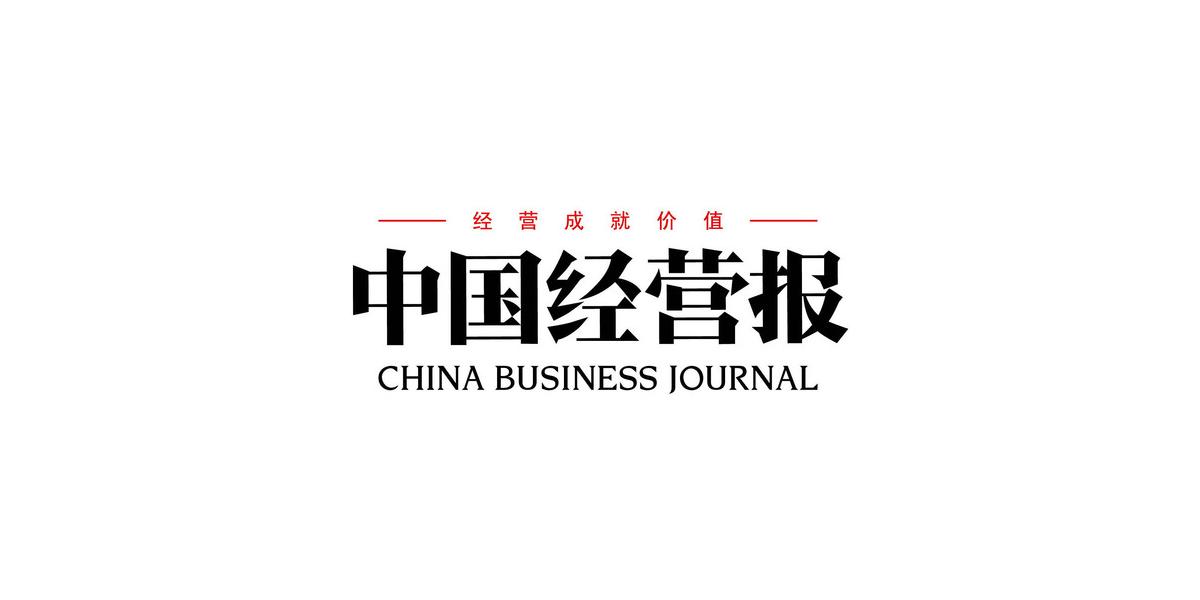 China Business Journal