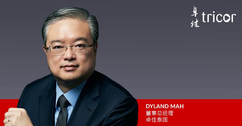 卓佳集团任命Dyland Mah为董事总经理,领导泰国业务增长