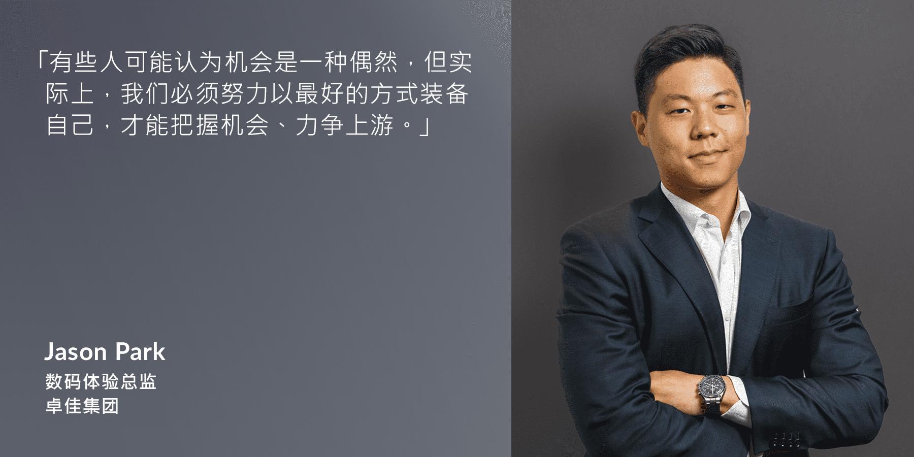 Jason Park - 数码体验总监 – 卓佳集团