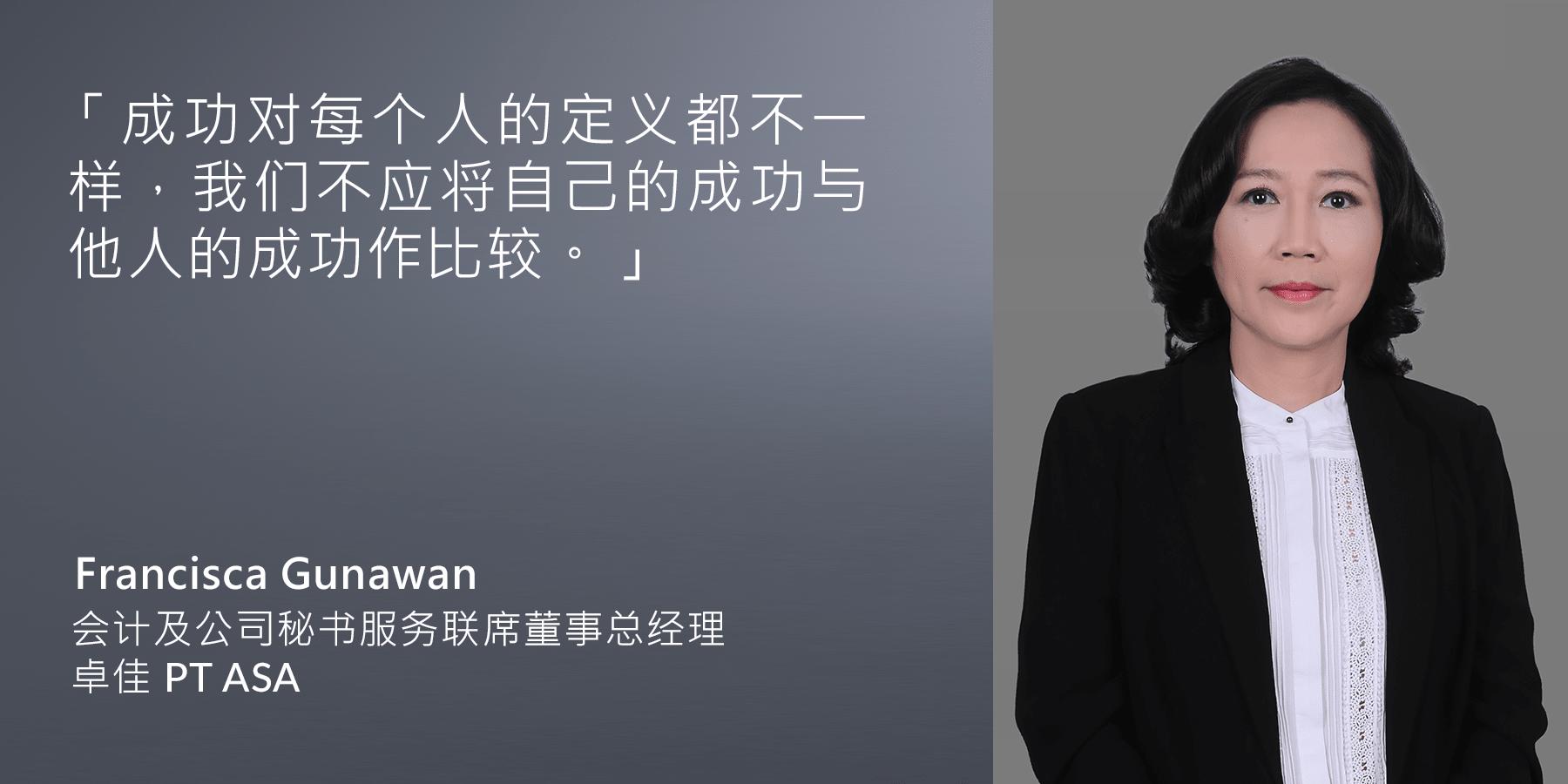 Francisca Gunawan - 会计及公司秘书服务联席董事总经理 - 卓佳 PT ASA