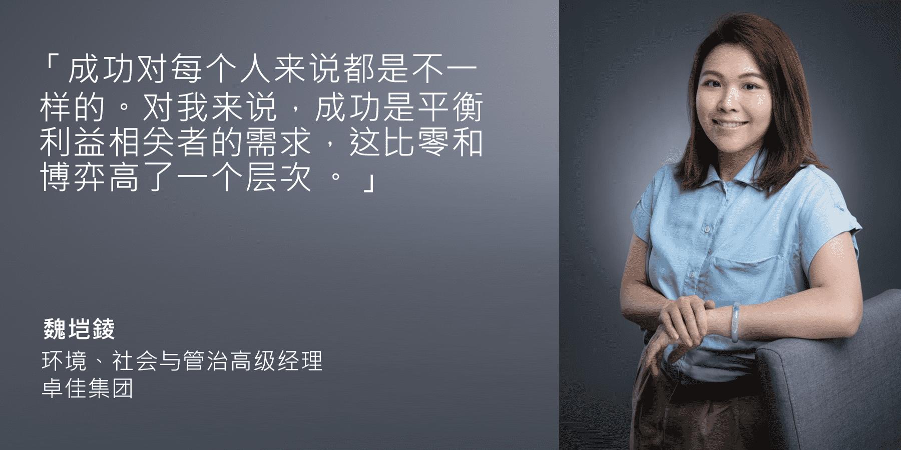 魏垲錂 - 环境、社会与管治高级经理