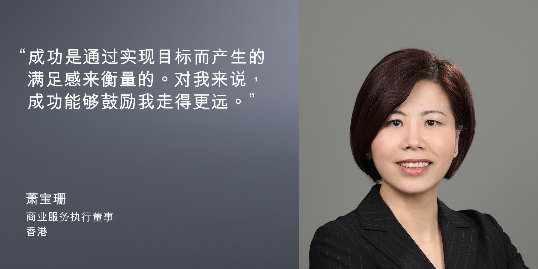 萧宝珊, 商业服务执行董事, 香港