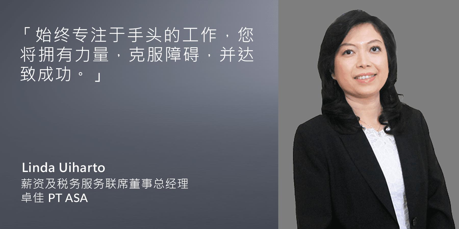Linda Uiharto - 薪资及税务服务联席董事总经理 - 卓佳 PT ASA