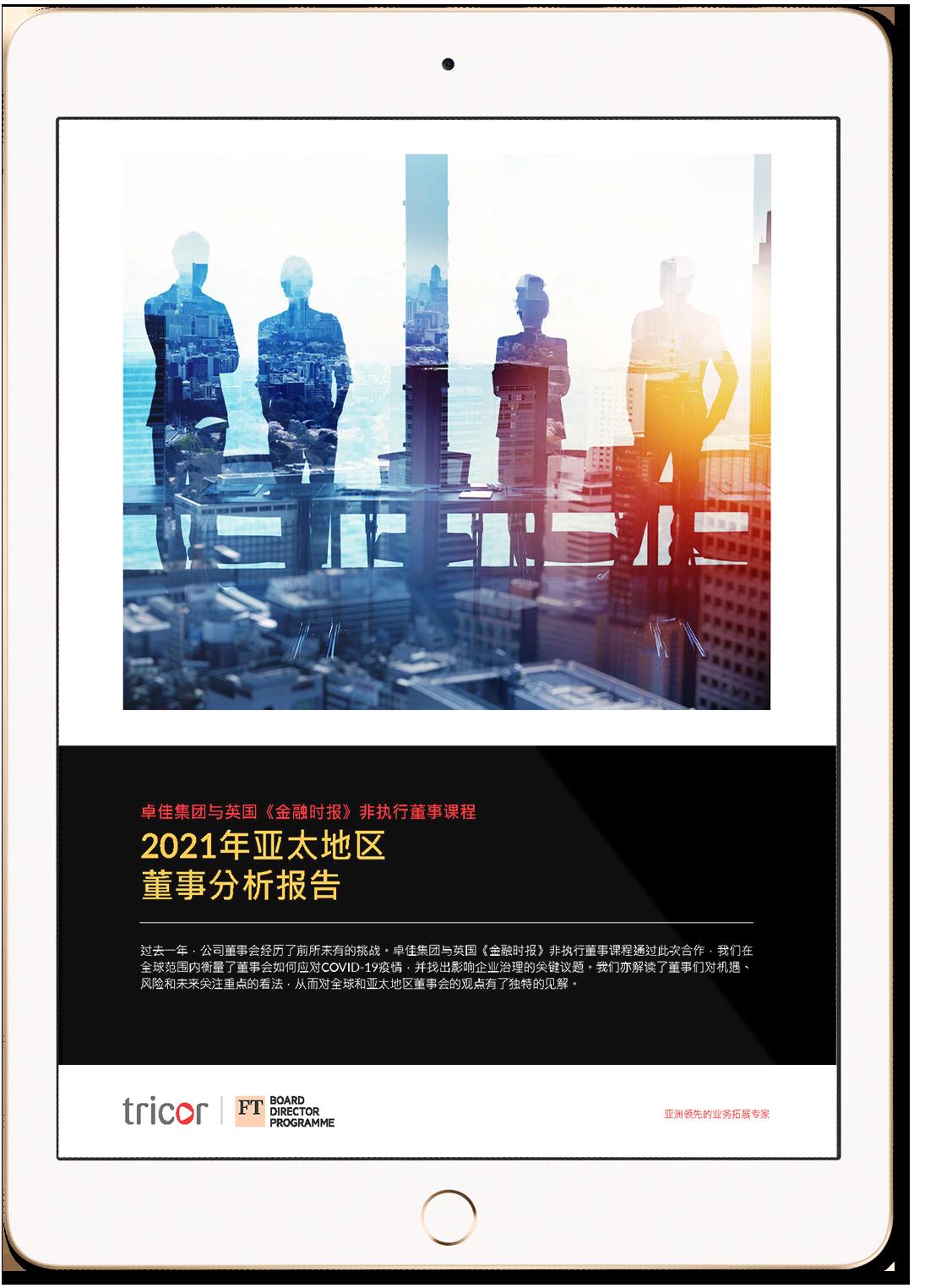 2021年亞太地區董事分析報告