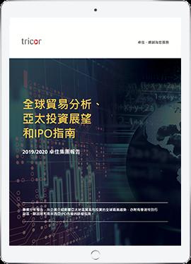 全球貿易分析、亞太投資展望和IPO指南