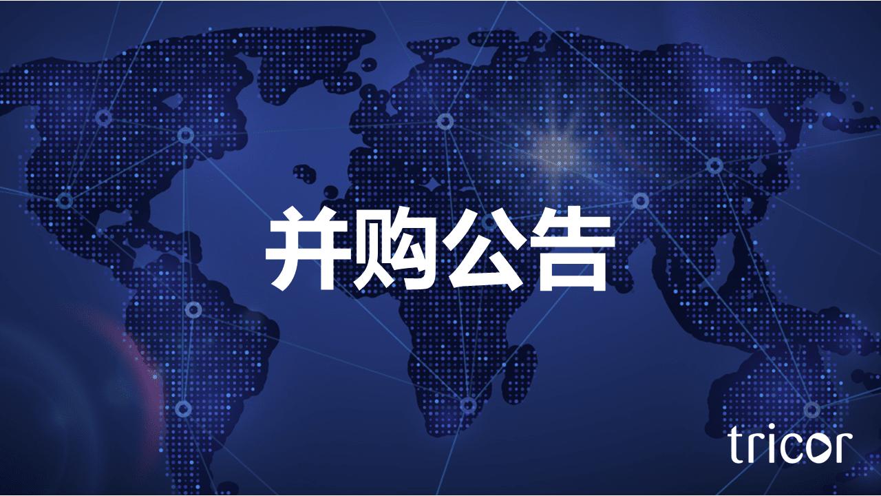 卓佳集团完成了对Axcelasia Inc.(新交所上市公司)马来西亚业务的收购