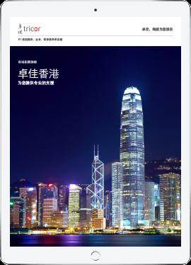 在香港特别行政区做生意