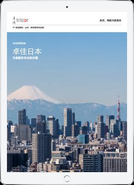在日本创业