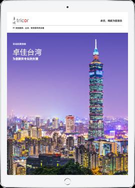 在中国台湾做生意