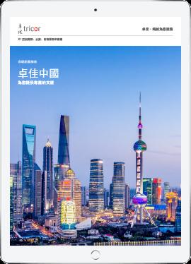 在中國做生意