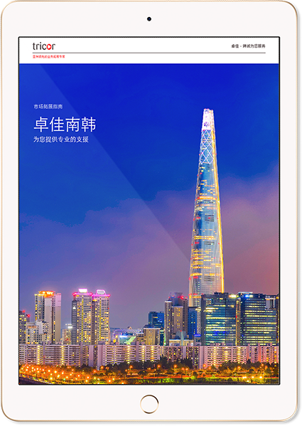 Market Expansion Cover_Market – Expansion – Guide – Korea (SC)