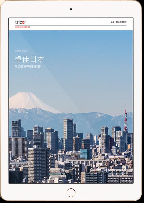 Market-Expansion-Cover_Market-–-Expansion-–-Guide-–-Japan-(TC)