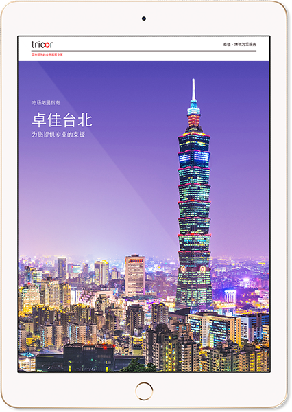 Market-Expansion-Cover_Market-–-Expansion-–-Guide-–-Taiwan,-China-(SC)
