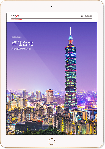 Market-Expansion-Cover_Market-–-Expansion-–-Guide-–-Taiwan,-China-(TC)
