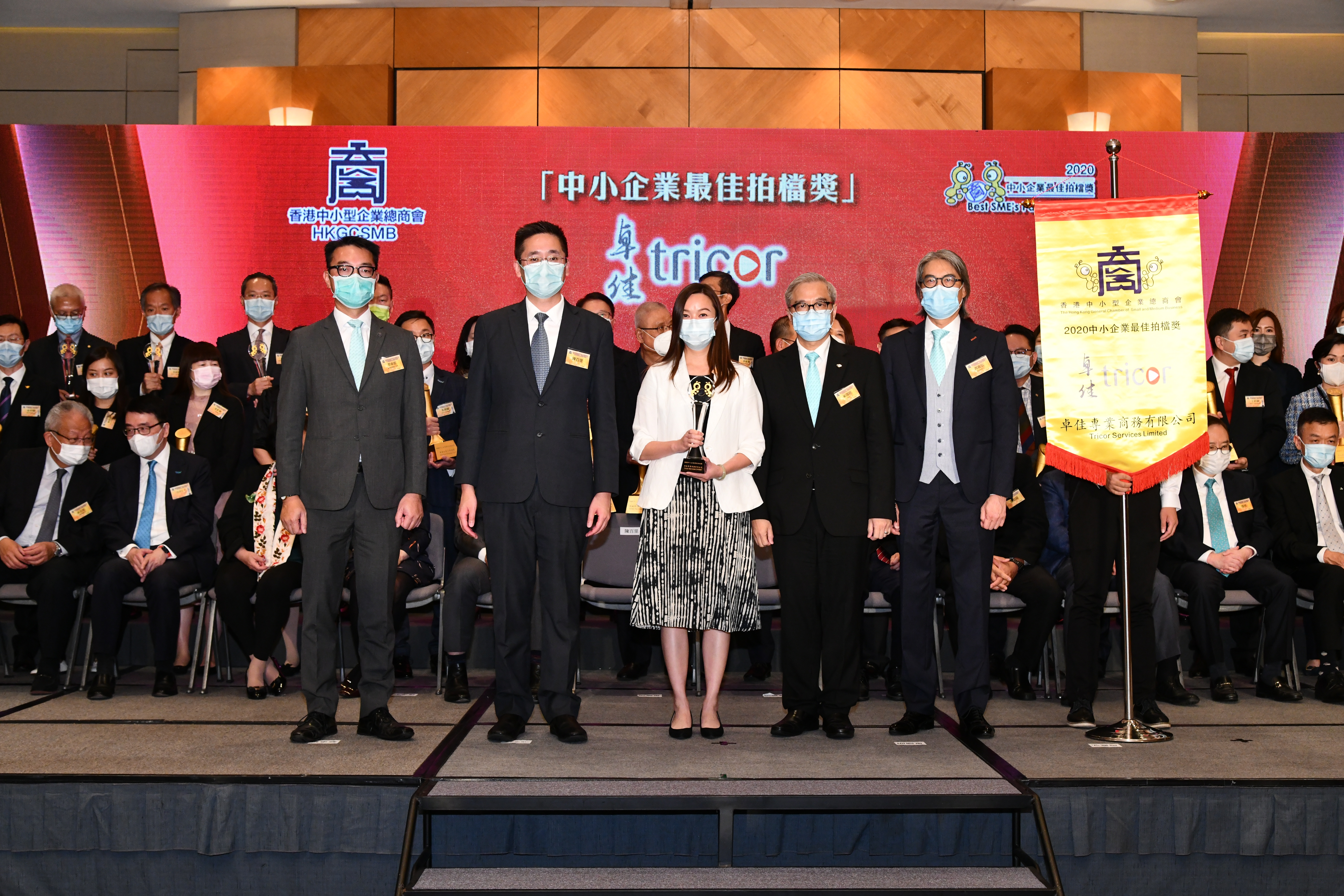 """Tricor wins """"Best SME's Partner Award 2020"""" in recognition of its dedication and support to SMEs in Hong Kong"""