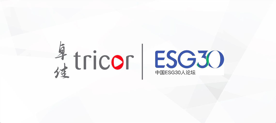 Tricor joins the China ESG30 Forum as a corporate executive member