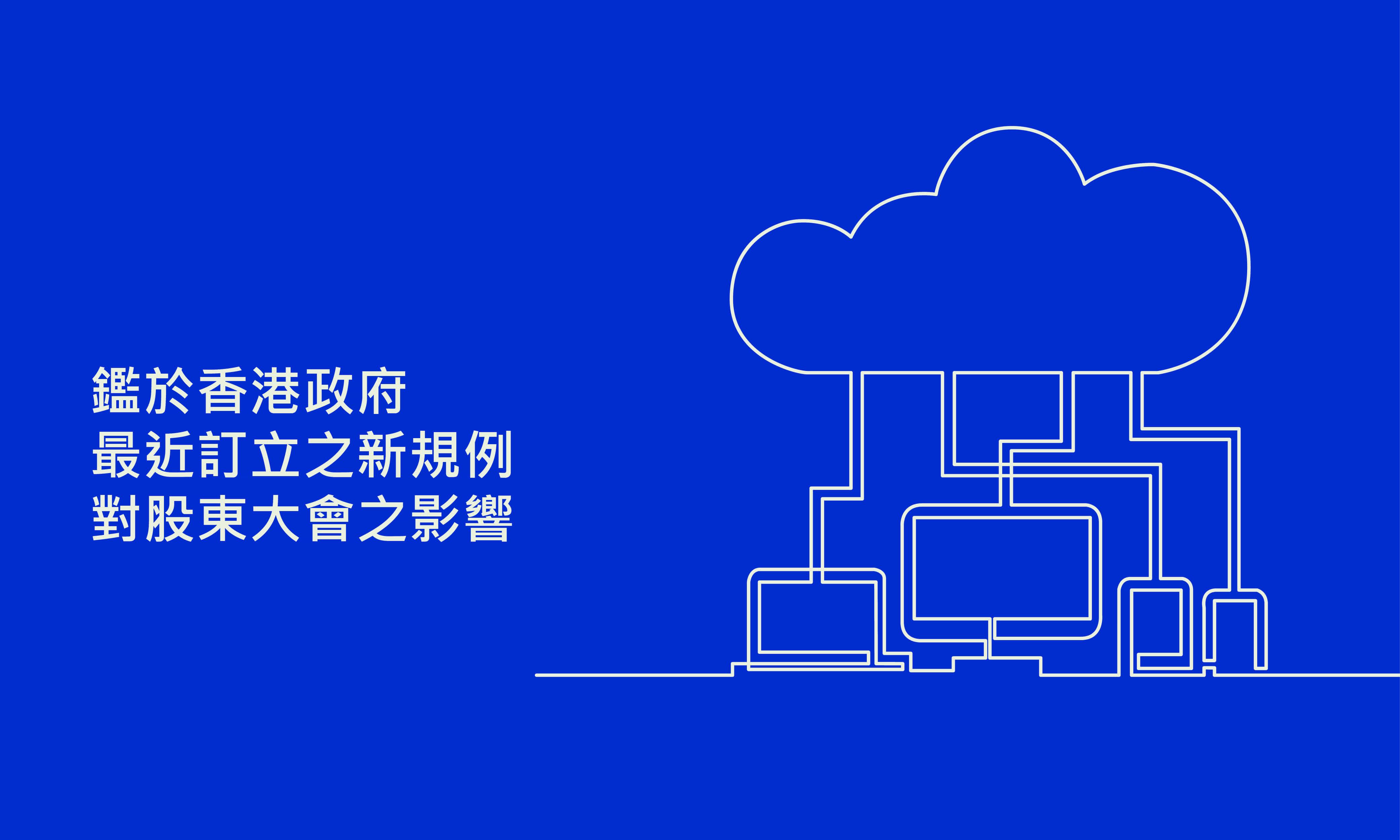 鑑於香港政府最近訂立之新規例對股東大會之影響